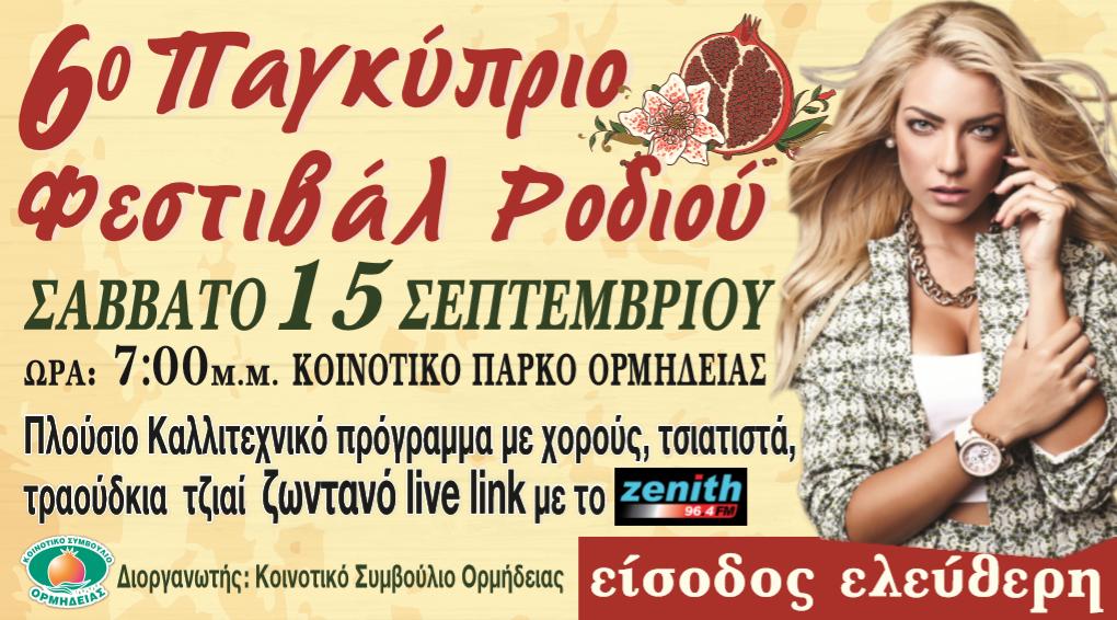 6ο Παγκύπριο Φεστιβάλ Ροδιού