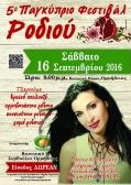 Πρόσκληση για το 5ο Παγκύπριο Φεστιβάλ Ροδιού Ορμήδειας